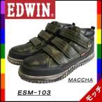 EDWIN(エドウィン)安全靴 ESM-103 ハイカット マジックテープタイプ  MACCHA(抹茶)