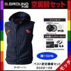 G.GROUND ベスト型空調服セット 5039-06 ネイビー(1) M〜6L 桑和(SOWA)