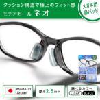 メガネ用鼻パッド モチアガール 【ネオ】タイプ 厚さ2.5mm