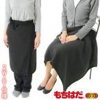 ワシオ  レディース ladies  防寒 スカート ブランケット / もちはだ あったか 巻きスカートになるひざ掛け 【メール便不可】