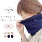 腹巻き レディース メンズ 内側シルク 外側コットン 綿 絹 / もちまゆ シルク&コットン 腹巻 平編み地  メール便対応可能