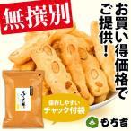 (※期日指定11月30日まで)【無撰別まつり】無撰別 ふくよか餅 チーズ味