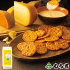 絶品チーズ煎餅 詰替パック 〜新発売 チーズ せんべい 煎餅