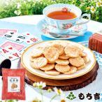 (※期日指定4月30日までお届け可)紅茶煎 袋入り