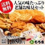 (※期日指定3月17日まで)お味見セット もちの縁(商品カタログ入り)