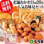 (※期日指定3月9日まで)【送料無料】お味見セット 美味感謝 夢色