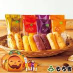 (※期日指定10月31日まで)野菜おかき ハロウィンパーティボックス
