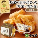 (※期日指定3月31日まで)野菜おかき 化粧箱 ごぼう
