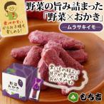 (※期日指定2月28日まで)野菜おかき 化粧箱 紫いも