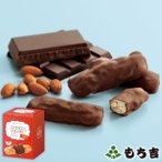 【期間限定】ちょこあられ ミルクチョコ 化粧箱 〜チョコレート チョコ ギフト 詰め合わせ 贈り物 お祝い 内祝い プレゼント ご家庭用 お茶請け おやつ