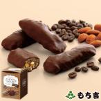 【期間限定】ちょこあられ カフェチョコ 化粧箱 〜チョコレート チョコ ギフト 詰め合わせ 贈り物 お祝い 内祝い プレゼント ご家庭用 お茶請け おやつ