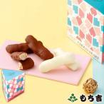 (※期日指定2月15日まで)ちょこあら ミルクチョコ バレンタイン化粧箱