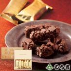 あられクランチチョコ 化粧箱 〜チョコレートクランチ手土産用