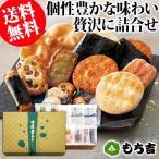 特撰詰合せ 琥珀 〜老舗の高級煎餅・あられ・おかき詰め合わせギフトセット