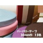 BT−302 バーバリーテープ 30mm巾 切り売り
