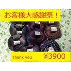 ショッピング毛糸 毛糸の福袋!