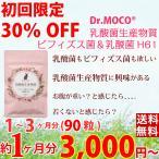 【初回限定30%off】Dr.MOCO 乳酸菌生産物質サプリ ビフィズス菌 乳酸菌h61