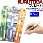 クルトガ 限定 KURUTOGA となりのトトロ(3色) トトロと雨の日 葉っぱでかくれんぼ たんぽぽとススワタリ 文具 シャープペン