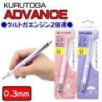 クルトガ 限定 KURUTOGA アドバンス ジブリ となりのトトロ 魔女の宅急便 ジジ 文具 シャープペン 0.3mm