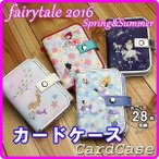 プチフルール カードケース(2016SS)  アリス 赤ずきん 人魚姫 シンデレラ 人気 おしゃれ