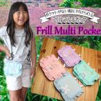 ショッピングポケット クーリア 移動ポケット 女の子 ポケットポーチ (フリル/4種類) クリップ付き