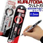 クルトガ 限定 KURUTOGA マーベル MARVEL (ブラック/ホワイト) シャープペン 0.5mm