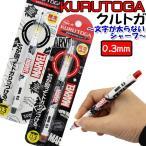 クルトガ 限定 KURUTOGA マーベル MARVEL ブラック/ホワイト (2種類) シャープペン 0.3mm