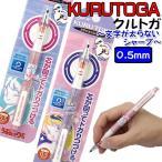 クルトガ 限定 KURUTOGA うる星やつら ラムちゃん  (2種類) シャープペン 0.5mm