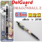 DelGuard デルガード 限定 ドラゴンボールZ DORAGONBALL Z キャラクター シャープペン 人気商品