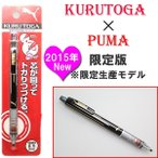クルトガ 限定 KURUTOGA  puma プーマ ブラック(黒にゴールド) シャープペン
