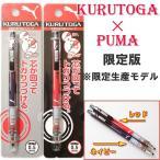 クルトガ 限定 KURUTOGA PUMA プーマ(2色)レッド ネイビー シャープペン