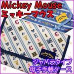 ショッピング母子手帳 母子手帳ケース 人気  ミッキーマウス(ストライプ) ジャバラ じゃばら  二人用 双子用 マルチケース