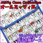 ショッピング母子手帳 母子手帳ケース 人気 miffy ミッフィー(オールミッフィ)ジャバラ  二人用 双子用 マルチケース マルチホルダー