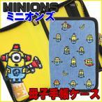 母子手帳ケース 人気 Minions ミニオンズ (Sサイズ) 二人用 双子用 マルチケース マルチホルダー