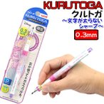 クルトガ 限定 KURUTOGA ディズニー アリエル (SLEEPピンク) シャープペン 0.3mm