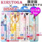 ショッピングスティッチ クルトガ 限定 KURUTOGA ディズニー(4色)スティッチ デイジー 文具 シャープペン