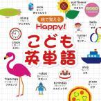Happy!こども英単語 カレンダー2020