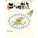 スケジュールポスター B2ヨコ型 カレンダー2020