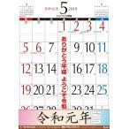 令和 新元号 改元 記念 ジャンボ スケジュール 2019年 カレンダー CL-8004 75 52cm 2019年4月から2019年12月まで 4月始まり