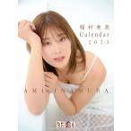 卓上 テレビ朝日女性アナウンサー カレンダー2021