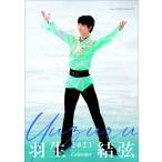 卓上 羽生結弦 カレンダー2021