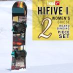 ショッピングスノボ 2017 HEAD ヘッド  HI FIVE DCT i W+2016 NX FAY THREE レディース 送料無料 スノーボード セット 2点