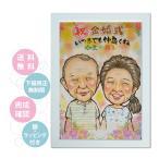 似顔絵色紙 結婚記念 額付き メッセージ 銀婚式 金婚式 夫婦 お祝い 還暦 古希 喜寿 米寿 プレゼント 両親 想い出 記念 友人 衣裳チェンジ
