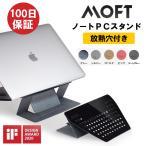 ノートパソコンスタンド PCスタンド 軽量  放熱機能 MacBook Apple リモートワーク テレワーク 4カラー【レビュー投稿で100日間の安心保証に自動加入】