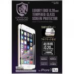 【iPhone7Plus専用】クリスタルアーマー フルフラット強化ガラス 0.2mm ホワイト