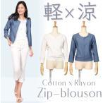 ショッピングブルゾン ブルゾン レディース 夏 薄手 ノーカラー サマージャケット 涼しい コットン 白 ブルー