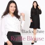 ブラウス 入学式 レディース フリルブラウス カットソー 卒業式 白 黒  大きいサイズ