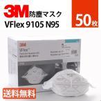 3M VFlex 9105 N95マスク 50枚 ホワイト レギュラーサイズ