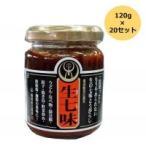 【送料無料】 【同梱・代引き不可】  丸昌 生七味120g×20個