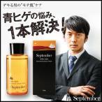 【送料無料】 日焼け肌演出用美容液 セプテンバー イントロールリキッド 150ml